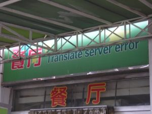 404: TRANSLATE SERVER ERROR!